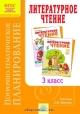 Литературное чтение 3 кл. Поурочно-тематическое планирование к учебнику Свиридовой